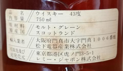 日本におけるウイスキーの原材料表記の順序と疑問について