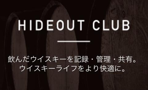 日本初のウイスキーアプリ誕生! ハイドアウトクラブ を使ってみた