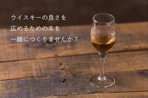 【再掲】ウイスキー入門者向け書籍のためのクラウドファンディング