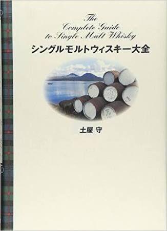 ウイスキーを知りたい、学びたい人にオススメの本(上)