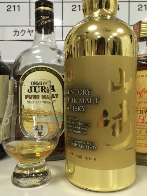 サントリー 山崎 ピュアモルト 60周年記念 ゴールドボトル