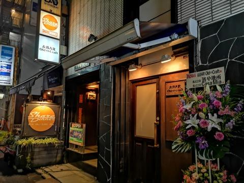 【BAR訪問記】 &BAR Old⇔Craft (オールド・クラフト) @横浜 関内