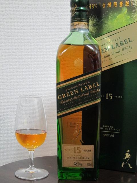 ジョニーウォーカー グリーンラベル 15年 48% 台湾限定品