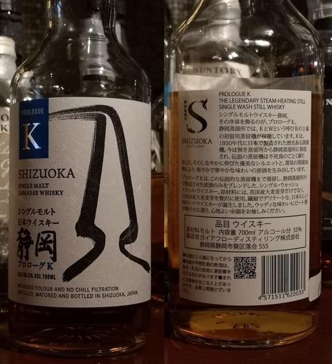 静岡蒸溜所 プロローグK シングルモルト 3年 55.5%