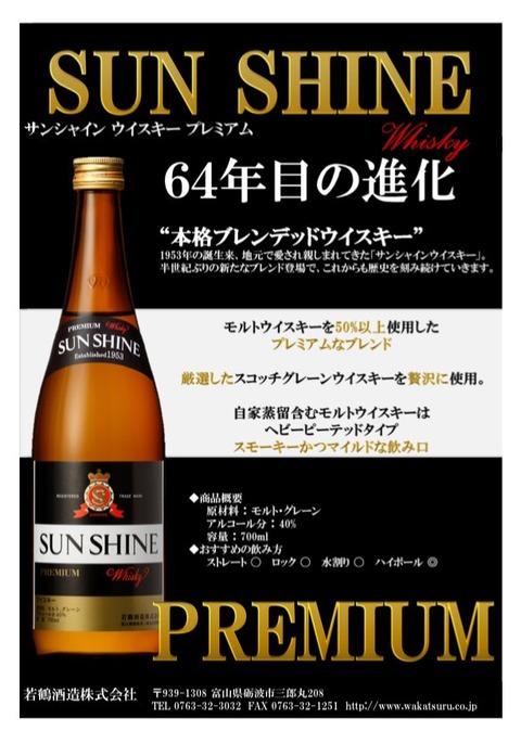 若鶴酒造 サンシャイン プレミアム ブレンデッドウイスキー 40%