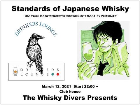 クラブハウス企画「ジャパニーズウイスキーの基準を読み解く」by TWD 3月12日22時~