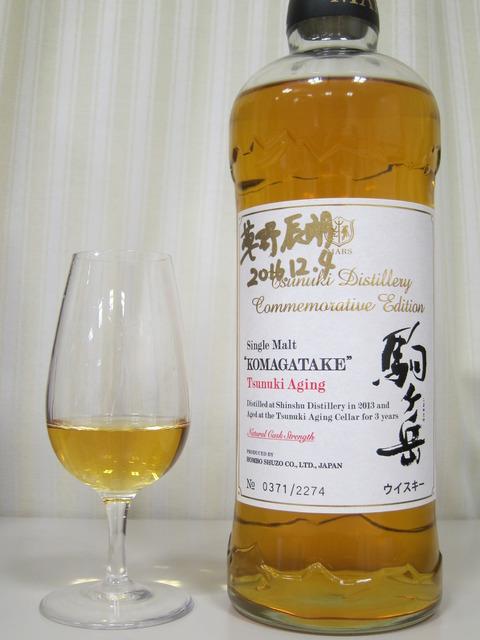本坊酒造 シングルモルト駒ケ岳 津貫エイジング 3年 59%