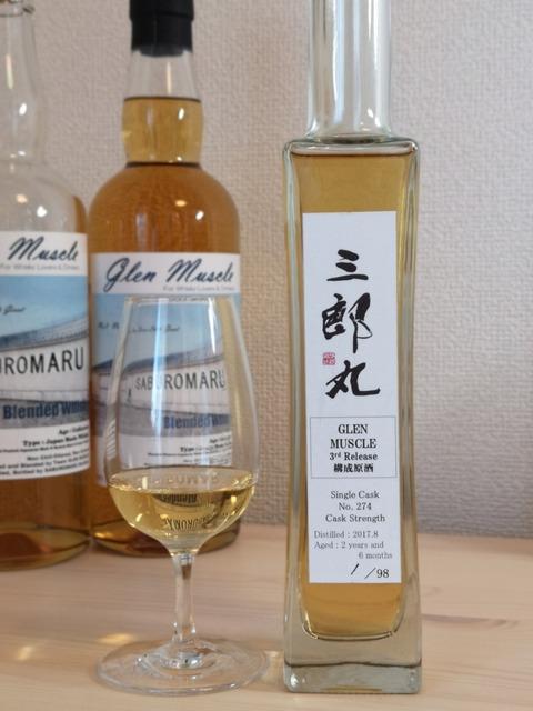 グレンマッスル 3rdリリース 構成原酒 #274 三郎丸蒸留所 63%