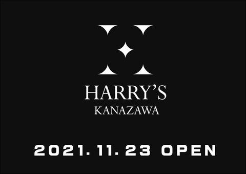 【応援記事】BARハリーズ 金沢駅前出店に向けたクラウドファンディング 11/23オープン