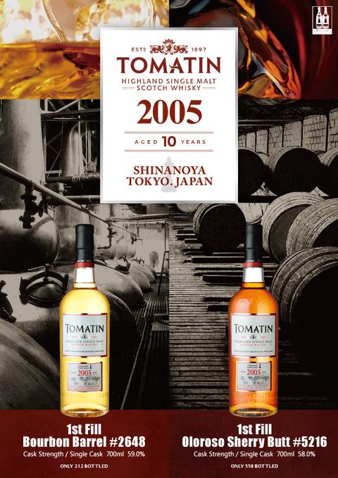 トマーティン 10年 2005年蒸留 バーボン樽&シェリー樽 信濃屋ニューリリース