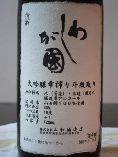 わしが國 大吟醸 雫搾り 斗瓶取り 2018 山和酒造店