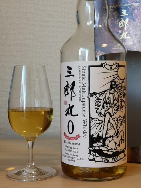三郎丸0 THE FOOL 3年 カスクストレングス 63% シングルモルト