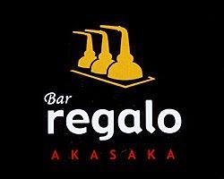 【BAR訪問記】Regalo AKASAKA (レガロ 赤坂)