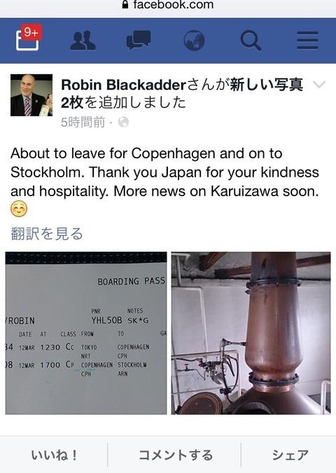 日本に新しい蒸留所建設の動き?