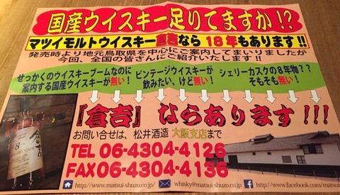 """松井酒造からのメッセージ """"国産ウイスキー""""足りてますか?"""