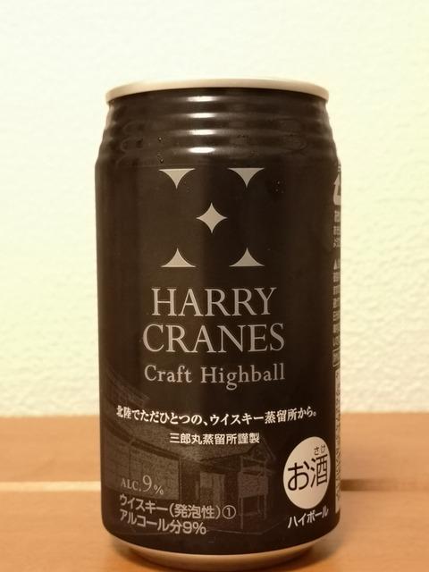 三郎丸蒸留所 ハリークレインズ クラフトハイボール缶 9%