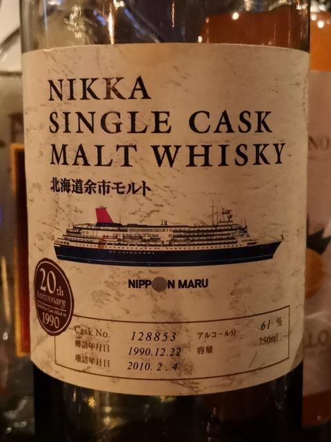 ニッカ シングルカスク余市 1990-2010 日本丸就航20周年記念 61%