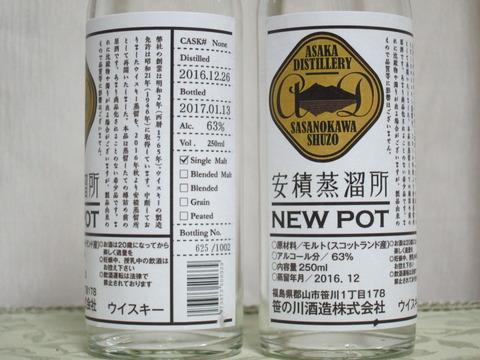 笹の川酒造 安積蒸留所 ニューポット 2016年蒸留 63%