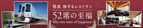 52席の至福