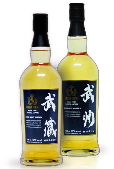 東亜酒造がウイスキー事業再開 ゴールデンホース 武蔵 武州 を発表