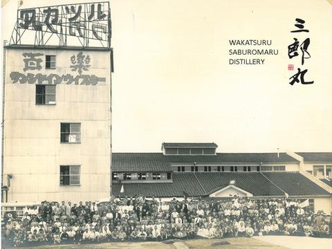 【再掲】若鶴酒造 三郎丸蒸留所の原酒とクラウドファンディング事業