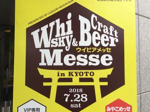 リカマン ウィビアメッセ in Kyoto 会場レポート
