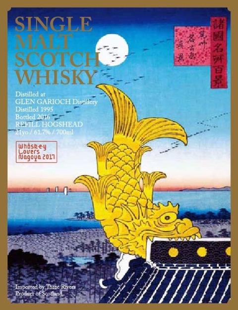 グレンギリー 21年 1995-2016 ウィスキーラヴァーズ名古屋2017記念ボトル