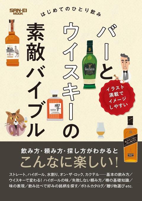 """バーとウイスキーの素敵バイブル """"ウイスキーの楽しみ方を伝える本発売"""" CF結果追跡その3"""