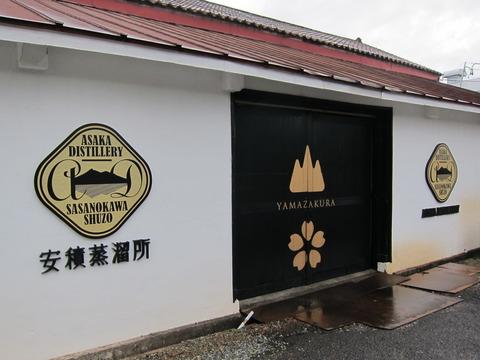 笹の川酒造 安積蒸留所の現在