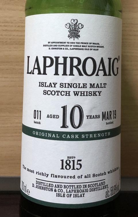 ラフロイグ 10年 カスクストレングス バッチ11 58.6%