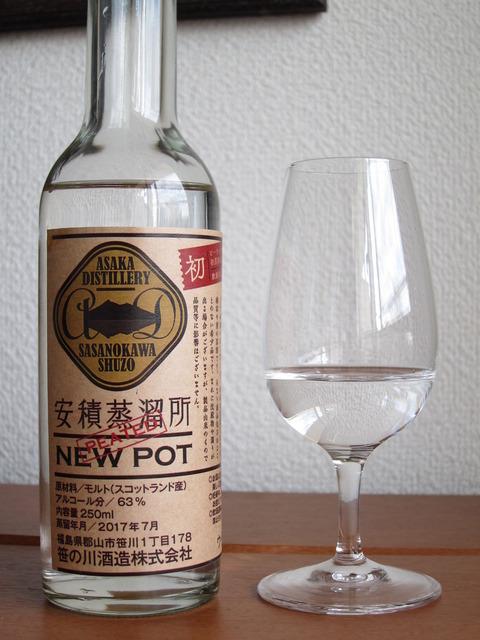 笹の川酒造 安積蒸留所ニューポット ピーテッドモルト初蒸留記念 63.4%