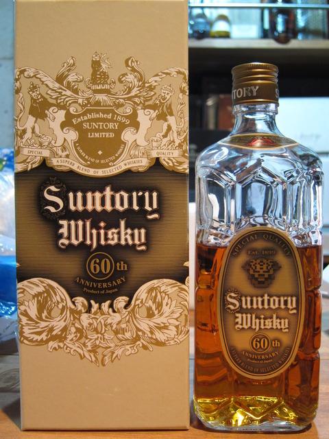 サントリー 特角 10年 角瓶発売60周年記念 43% 非売品