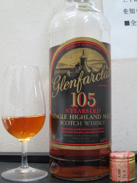 グレンファークラス105 8年表記 1980年代流通 60%