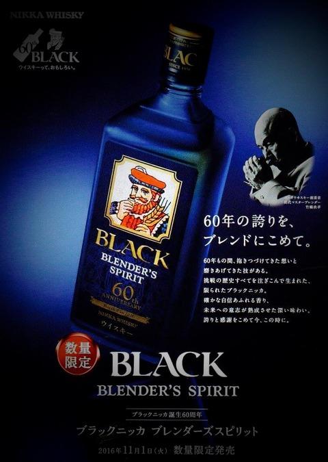 ブラックニッカ ブレンダーズスピリット 60周年記念ボトルが11月1日発売