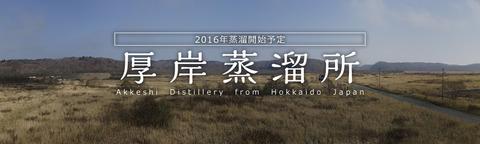 北海道 厚岸蒸留所がホームページを開設