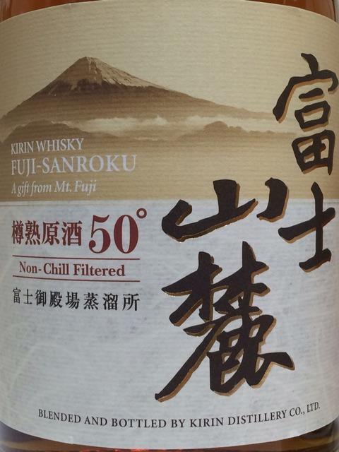 富士山麓 樽熟原酒50% ノンチルフィルタード 新製品の進化を探る