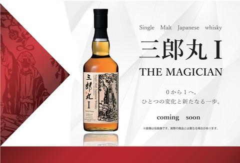saburomaru_magician