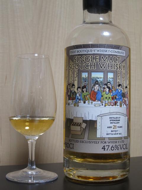 スプリングバンク 21年 ブティックウイスキー 47.6%
