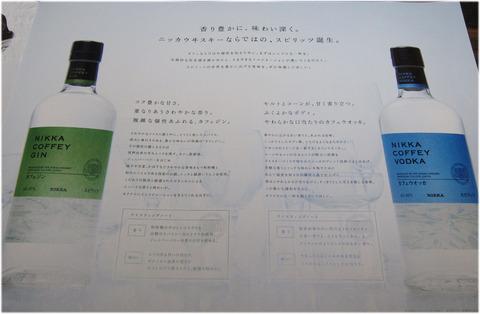 ニッカウイスキー カフェシリーズの新商品を6月発売(レビュー有り)