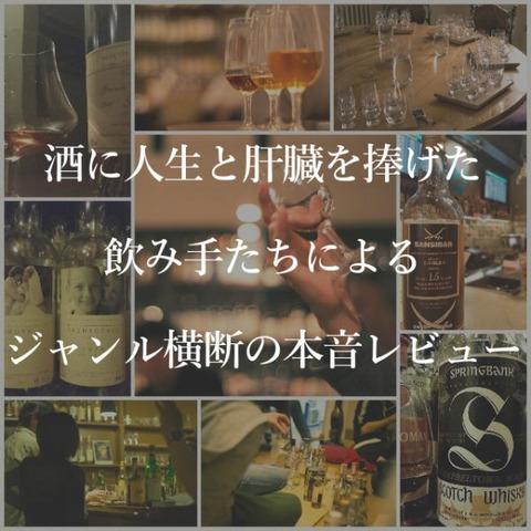 TWDによるウイスキーブログ Tasters.jp の紹介