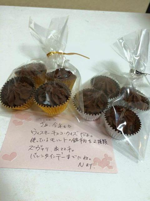 バレンタイン恒例 手作りウイスキーチョコレート