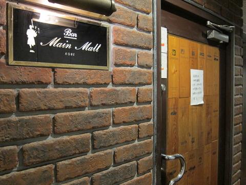 【BAR訪問記】Main Malt (メインモルト) @神戸 三ノ宮