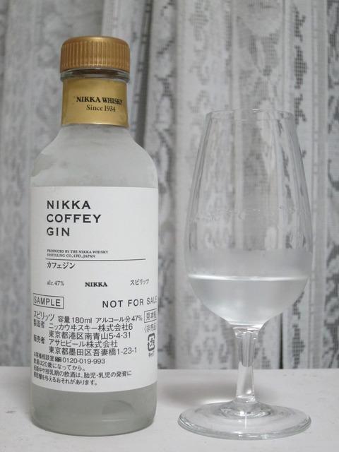 ニッカ カフェジン 47% サンプルレビュー 6月27日発売