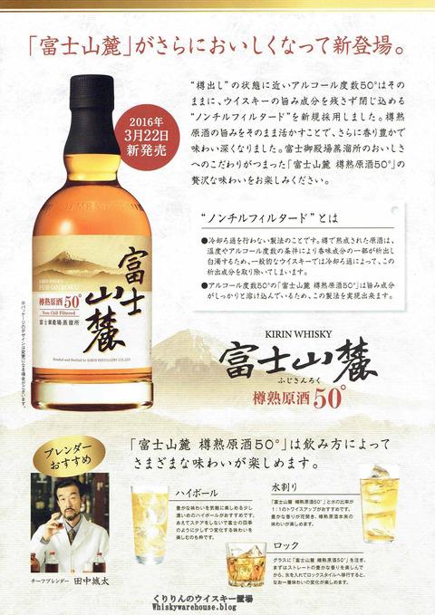 富士山麓 樽熟原酒 50%