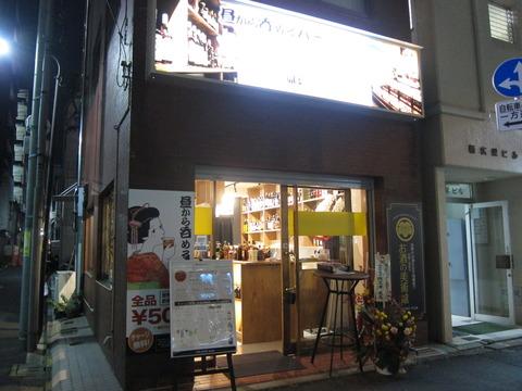 【BAR訪問記】お酒の美術館 神田店 「オールドボトルを堪能出来るバー」