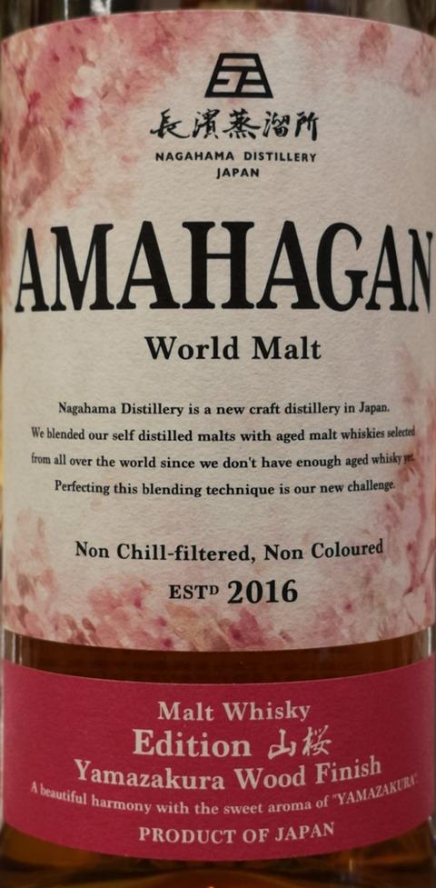 アマハガン ワールドモルト 山桜ウッドフィニッシュ 47%