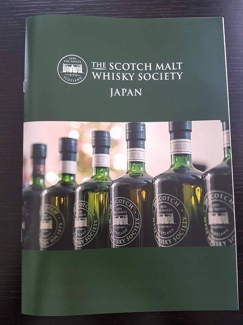 ソサイエティ・ジャパンのボトルリストがヤバすぎる件