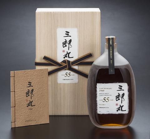 若鶴酒造と三郎丸蒸留所の挑戦 日本最長 55年熟成原酒が販売へ