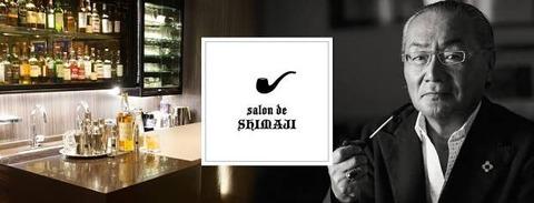 【BAR訪問】サロン ド シマジ本店 @広尾