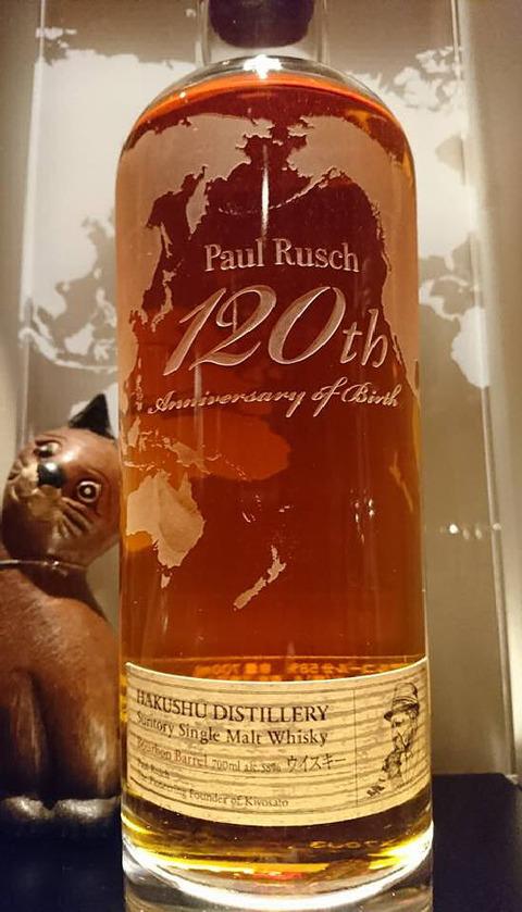 ポールラッシュ生誕120周年記念 シングルモルトウイスキー 58% 清里 萌木の村